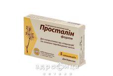 Просталин форте супп №5 от простатита