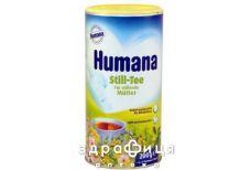 Humana (Хумана) чай д/повышения лактации 200г