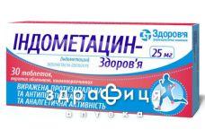 Iндометацин-здоров'я таб в/о 25мг №30 (10х3)
