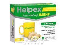 Хелпекс антиколд нео пор б/сахар імбир 2,5г №10 Протизастудні препарати