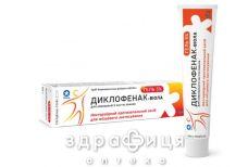 Диклофенак-виола гель 5% 50г