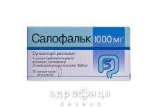 Салофальк супп 1000мг №10 таблетки для кишечника