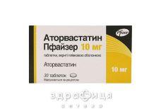 Аторвастатин пфайзер табл. в/плiвк. обол. 10 мг блiстер №30