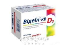 Відеїн-кв капс 2000мо №60 вітамін Д (D)