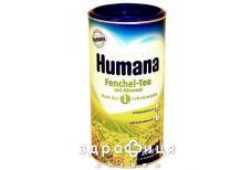 Humana (Хумана) чай с фенхелем и тмином 200г