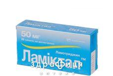 Ламiктал табл. дисперг. 50 мг №28 таблетки від епілепсії