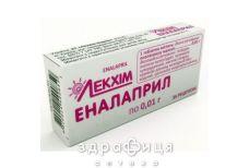 Еналаприл таб 0,01г №90 - таблетки від підвищеного тиску (гіпертонії)