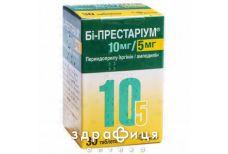 Би-престариум 10мг/5мг таб №30 - таблетки от повышенного давления (гипертонии)