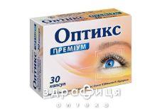 Оптикс премиум капс №30 витамины для глаз (зрения)
