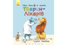 Книга тварини працівники один день із життя тварин лікарів (укр)