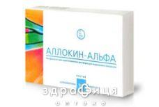 Аллокин-альфа пор лиофил д/р-ра д/ин 1мг №3 сц