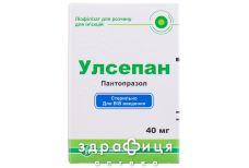 Улсепан лiоф д/р-на д/iн 40мг №1 таблетки від гастриту