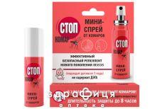 Биокон стоп комар мини-спрей от комаров 25мл 280007