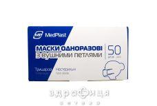 МАСКА МЕД 3-Х ШАРОВА MEDPLAST З ПЕТЛЯМИ Н/СТ №50 |