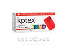 Тамп Kotex (Котекс) super №24