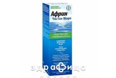 Африн чистое море гипертон р-р спрей назал 75мл