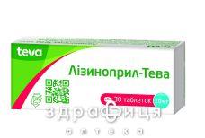 Лiзиноприл-тева таб 10мг №30 - таблетки від підвищеного тиску (гіпертонії)