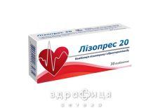 Лізопрес 20 таб №30 - таблетки від підвищеного тиску (гіпертонії)