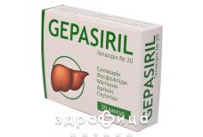 Гепасирил капс №20 гепатопротекторы для печени