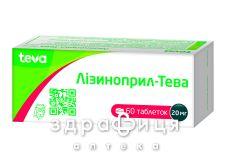 Лiзиноприл-тева таб 20мг №60 - таблетки від підвищеного тиску (гіпертонії)