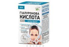 Гіалуронова кислота супер форте таб 1000мг №30 вітаміни для зміцнення волосся і нігтів