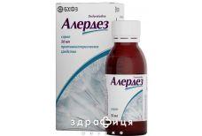 Алердез сироп 05мг/мл 50мл