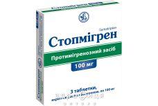 Стопмiгрен таб в/о 100мг №3 таблетки від головного болю