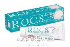Зубная паста Rocs (Рокс) активный кальций 94г