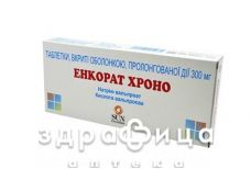 Енкорат хроно табл. пролонг. дiї в/о 300 мг №30 таблетки від епілепсії