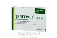 ТАЙГЕРОН, табл. в/о 750 мг №5