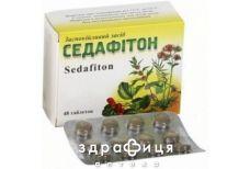 Седафiтон таб №48
