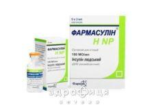 Фармасулин Н NP сусп д/ин 100ме/мл 5мл