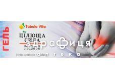 Табула віта цілюща сила ібупрофен  з бодягою гель д/суглоб 75мл