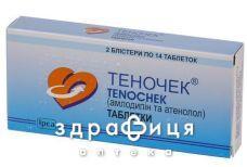 Теночек табл. №28 - таблетки від підвищеного тиску (гіпертонії)