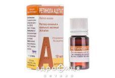 Ретинолу ацетат р-н олiйний 3,44% 10мл