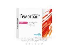 ГЕМОТРАН Р-Н Д/ІН 100МГ/МЛ 10МЛ №5 від тромбозу