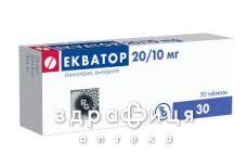 Экватор таб 20мг+10мг №30 - таблетки от повышенного давления (гипертонии)