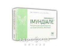Iмундiале капс №30 Препарати для підвищення імунітету