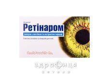 Ретинаром капс 538мг №30 витамины для глаз (зрения)