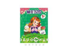 Книга 10 историй по слогам с дневником непослушные тарелки (рус)