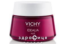 Vichy (Виши) идеалия бальзам ночной восст д/лица 50мл m0355100