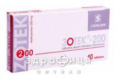 Зотек-200 таб в/о 200мг №10 знеболюючі