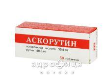 Аскорутин-ф таб №50