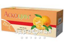 Аскоцин таб жев №100 витамин с