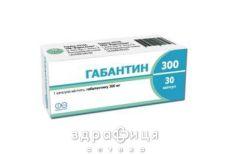 Габантин 300 капс 300мг №30 таблетки від епілепсії