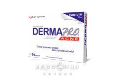 Дермапро акне капс №30 от дисбактериоза
