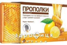 Прополки б/сах леденцы пропол-лимон с вит с №16