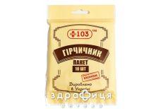 Гiрчичник - пакет +103 №10