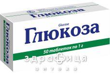 Глюкоза таб 1г №10