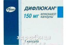 Дифлюкан капс 150мг №1